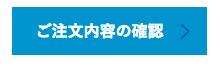 ご注文内容の確認ボタンの画像